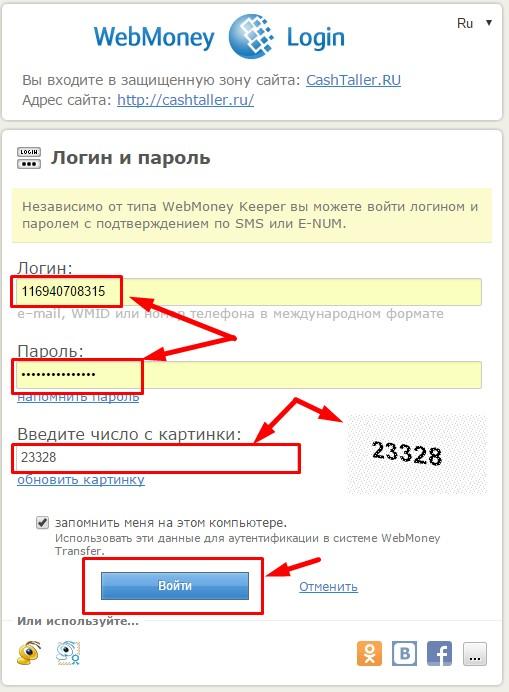 Регистрация на сashtaller