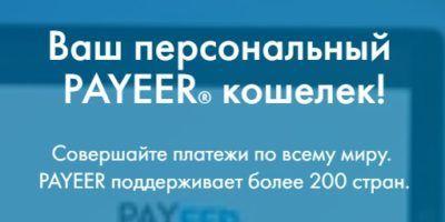 Как создать Payeer кошелек