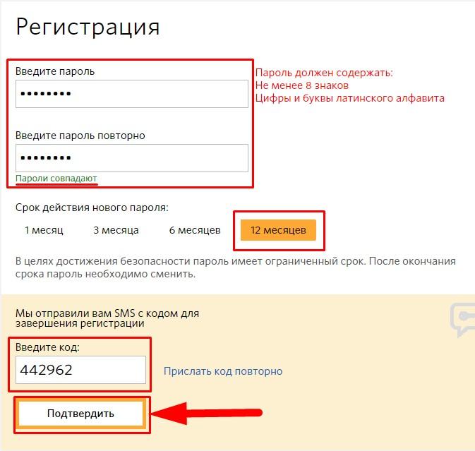 Регистрация счётаQiwi