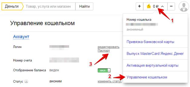 Создание кошелька Яндекс.Деньги