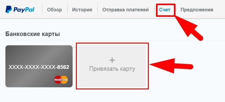 Привязка к PayPal «Карты для выплат Приватбанк»