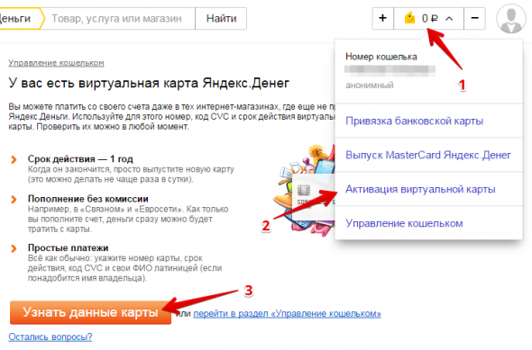 Как добавить платёжную виртуальную карту Яндекс Деньги