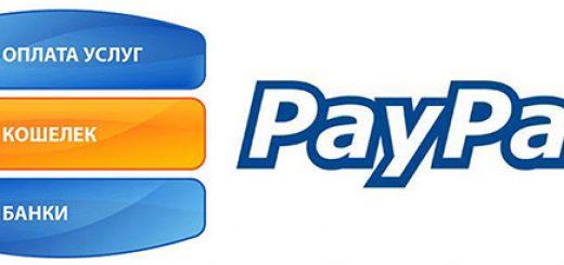 PayPal — Платежная система