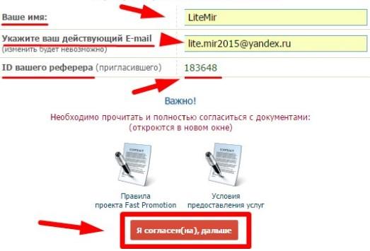 Регистрация на fastprom