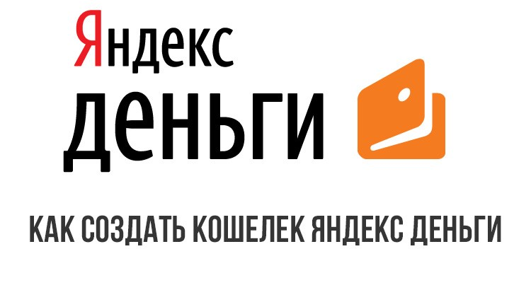 Как создать Яндекс кошелёк.
