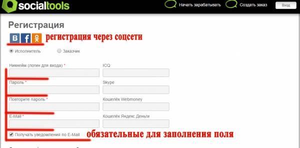 Регистрация на SocialTools