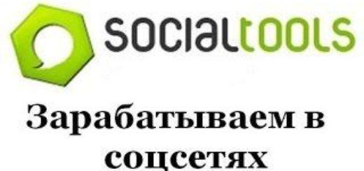 Как заработать с SocialTools