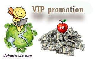 Как зарабатывать на VIP-prom