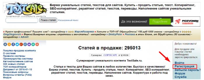 Регистрация на TextSale.