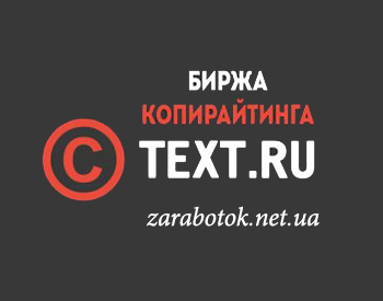 Заработок на бирже статей text.ru