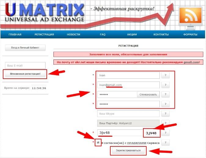 Регистрация на U-Matrix