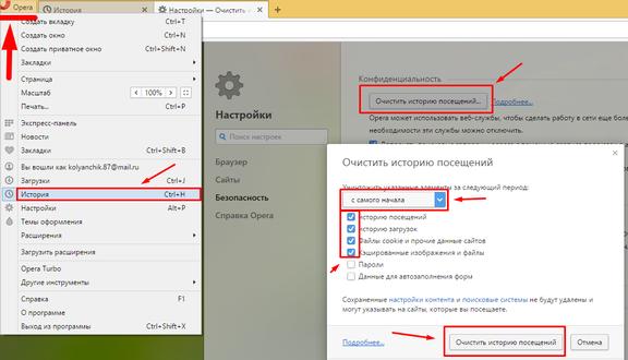 Инструкция Как почистить файлы cookie Opera