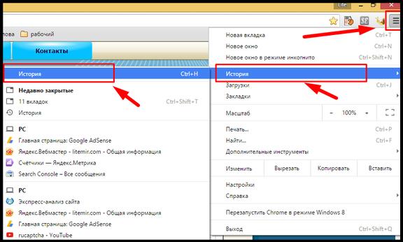 Инструкция Как почистить файлы cookieGoogle Chrome