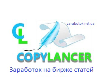 Как заработать на CopyLancer