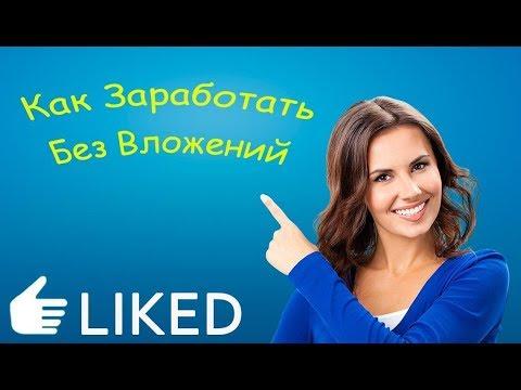 Как заработать на Liked