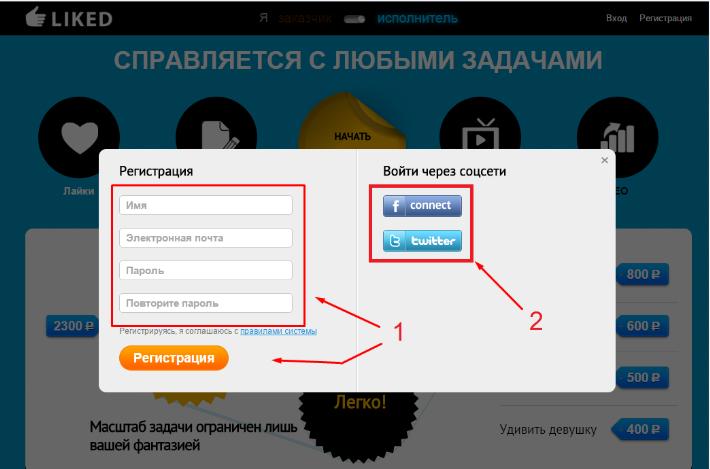 Регистрация на Liked