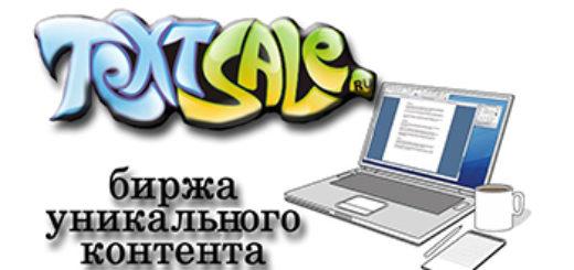 Как начать зарабатывать на TextSale
