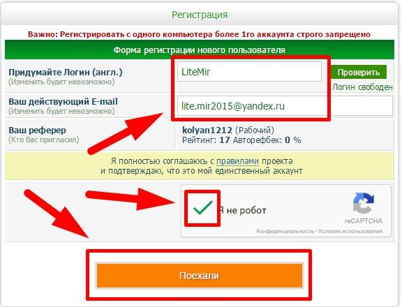 Регистрация на Рrofitcentr.com