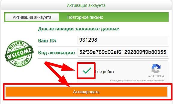 Регистрация на Рrofitcentr