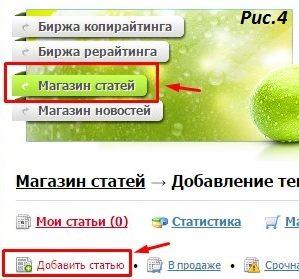 Как продавать статьи наtext.ru