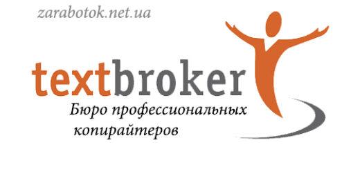 Зарабатывать на бирже копирайтинга textbroker