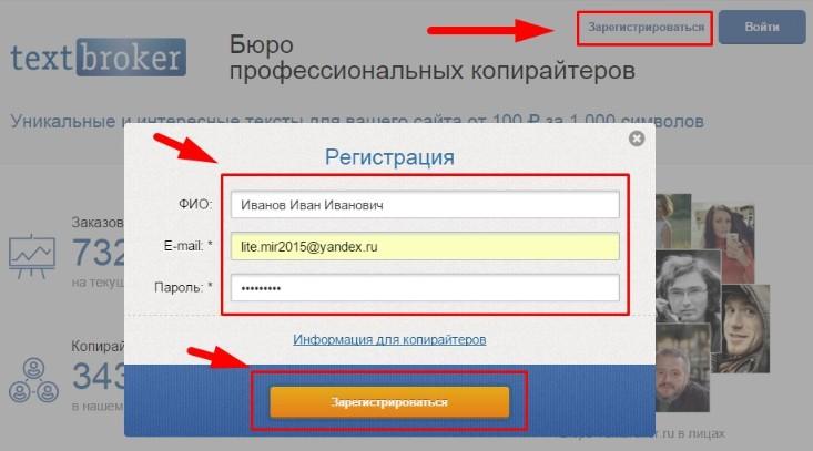 Регистрация на биржеTextbroker