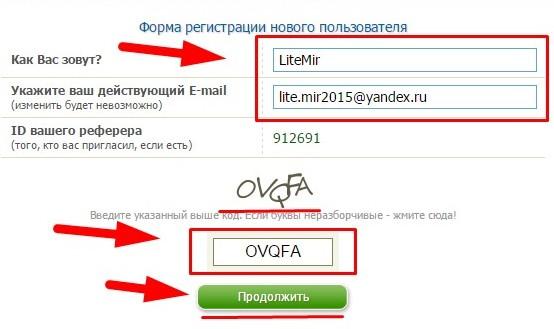 Регистрация на VIP-prom