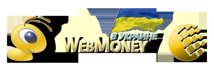 Вывести деньги с WebMoney через Обменник