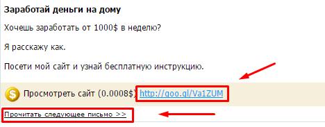 Как начать зарабатывать на WMmail