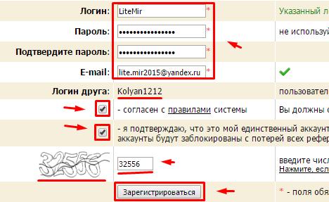 Как пройти регистрацию на wmmail