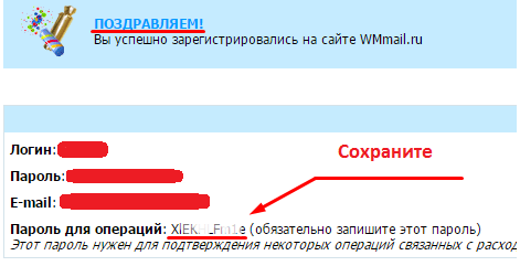 Регистрация на wmmail