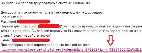 Регистрация на сайте wmmail