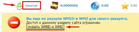 Пройти регистрацию на wmmail