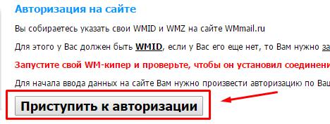 Действие для регистрации на wmmail