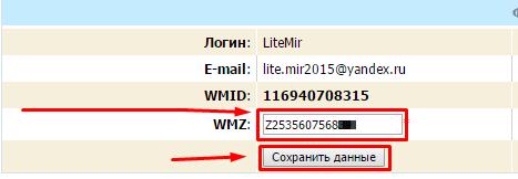 Добавление счёта вебмани к wmmail