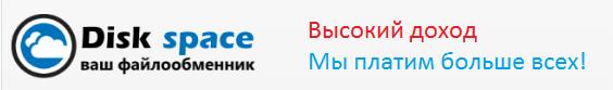 Заработок на файлообменниках с Disk-Space